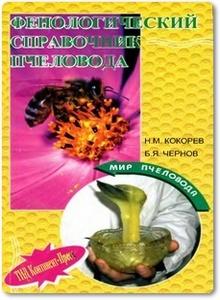 Фенологический справочник пчеловода - Кокорев Н.