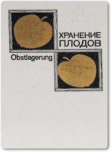 Хранение плодов - Фетткенхойер В.