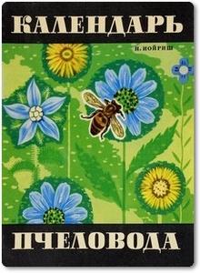 Календарь пчеловода - Иойриш Н. П.