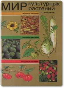 Мир культурных растений - Баранов В. Д.
