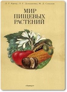 Мир пищевых растений - Крецу Л. Г.