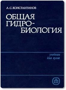 Общая гидробиология - Константинов А. С.