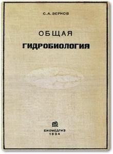 Общая гидробиология - Зернов С. А.