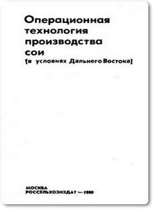 Операционная технология производства сои (в условиях Дальнего Востока) - Кузин В. Ф.