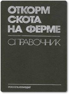 Откорм скота на ферме - Фомичев Ю. П.