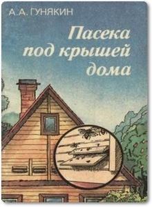 Пасека под крышей дома - Гунякин А. А.