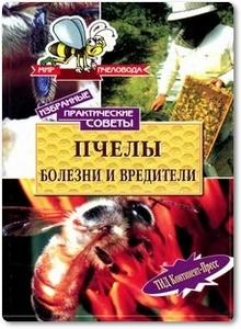 Пчелы: Болезни и вредители - Кокорев Н.
