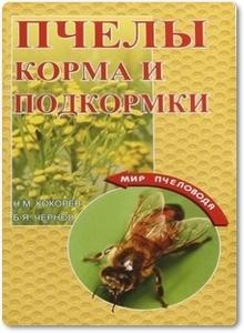 Пчёлы: Корма и подкормки - Кокорев Н.