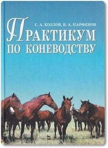 Практикум по коневодству - Козлов С. А.