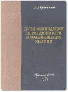 Пути ликвидации периодичности плодоношения яблони - Сергеенко В. М.
