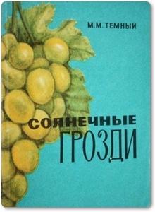 Солнечные грозди - Темный М. М.