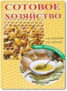 Сотовое хозяйство - Кокорев Н.