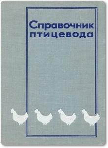 Справочник птицевода - Заболотников А. А.