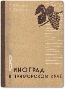 Виноград в Приморском крае - Лебедева Л. Я.