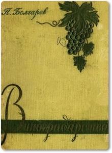 Виноградарство - Болгарев П. Т.