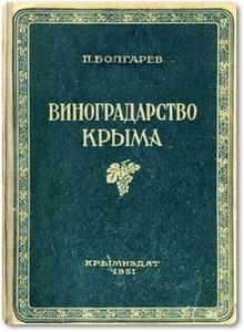 Виноградарство Крыма - Болгарев П. Т.