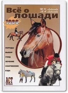 Всё о лошади - Ливанова Т. К.