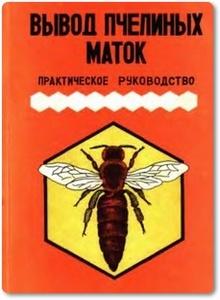 Вывод пчелиных маток - Малков В.