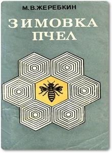 Зимовка пчел - Жеребкин М. В.